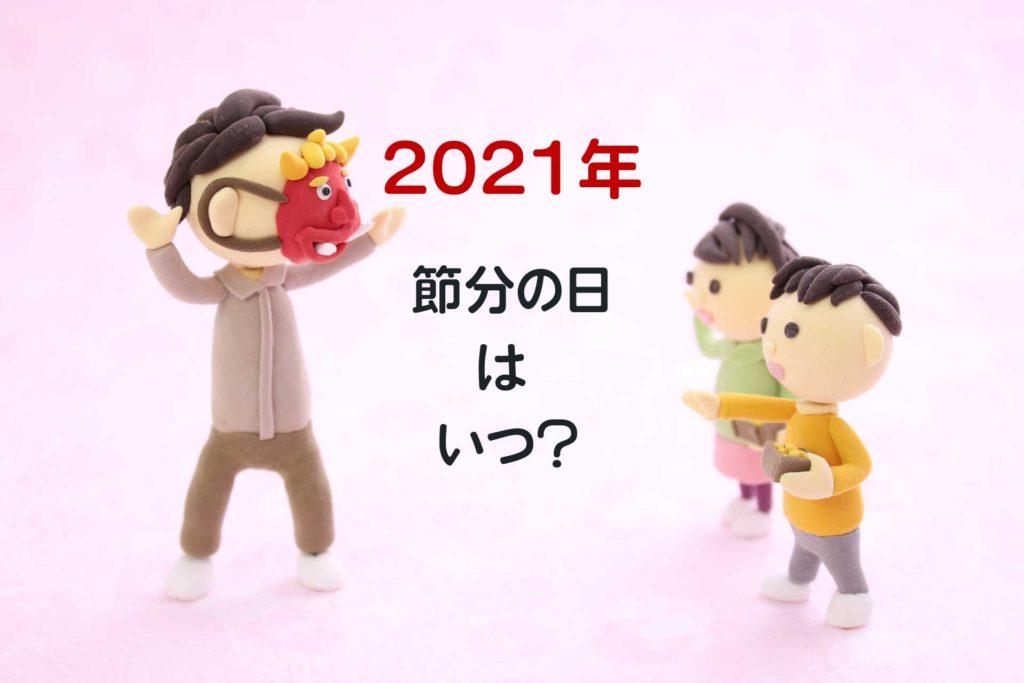 2021年春分の日はいつ?
