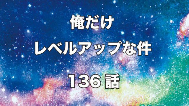 「俺だけレベルアップな件」最新136話の韓国ネタバレ