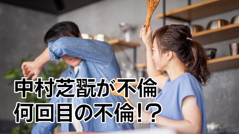 中村芝翫が不倫!何回目の不倫?!