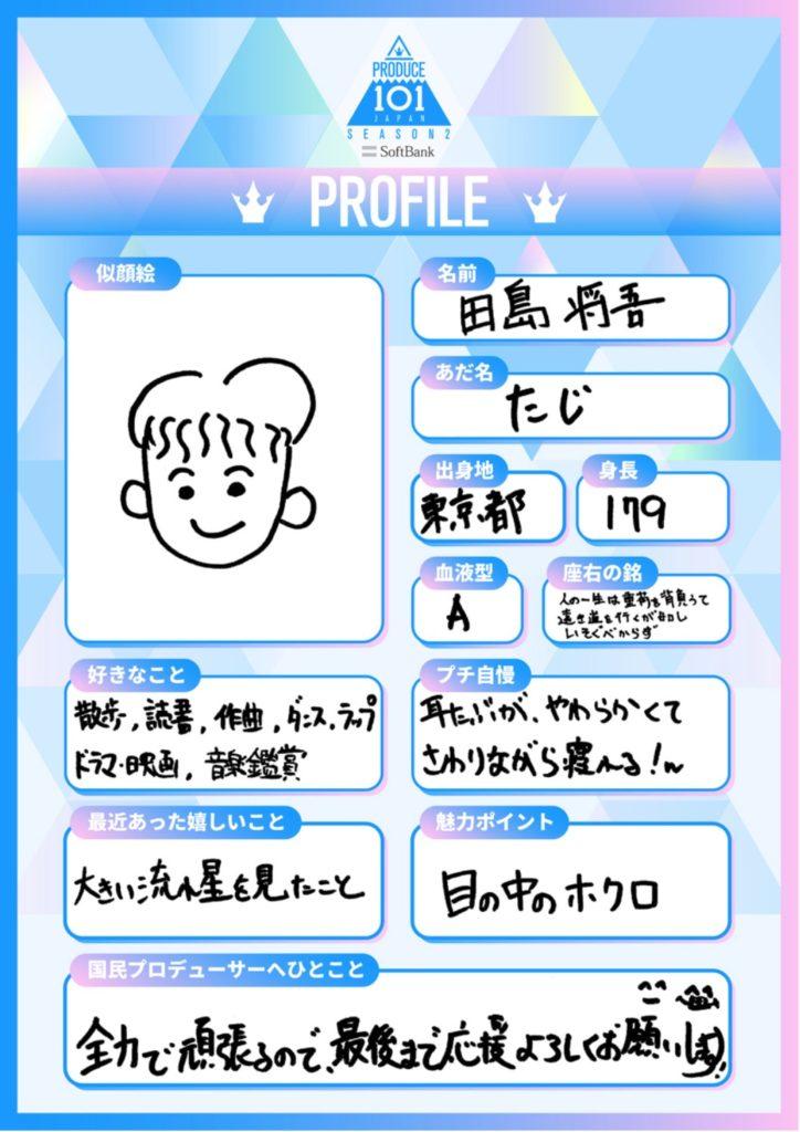 田島将吾の手書きプロフィール