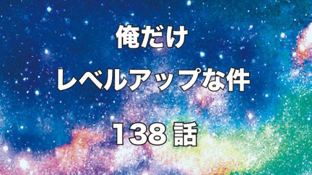 「俺だけレベルアップな件」最新138話の韓国ネタバレ