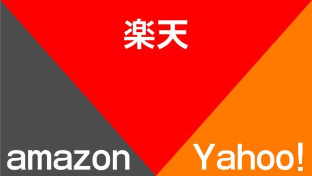 楽天・Amazon・Yahooの価格比較