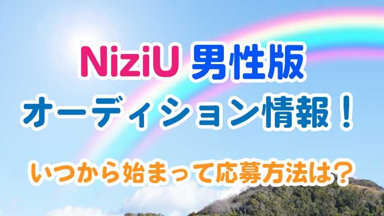 NiziU男性版オーディション情報のまとめ!いつから始まって応募情報は?
