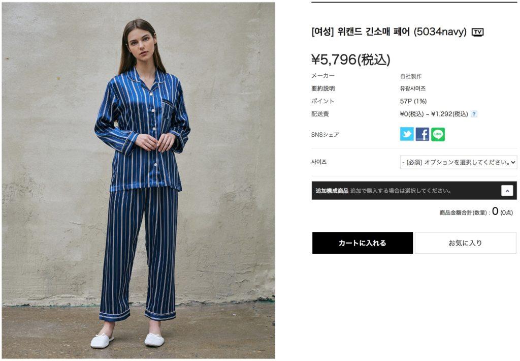 ソンジュンギとお揃いのパジャマ