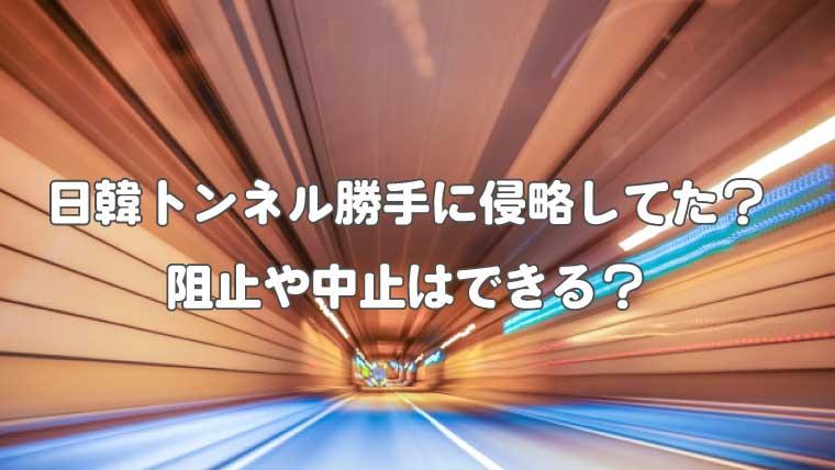 日韓トンネル勝手に侵略してた?阻止や中止はできる?